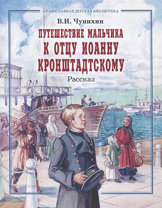 Путешествие мальчика к отцу Иоанну Кронштадскому