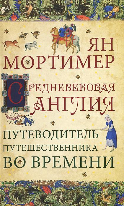 Средневековая Англия. Путеводитель путешественника во времени ( 978-5-699-80631-7 )
