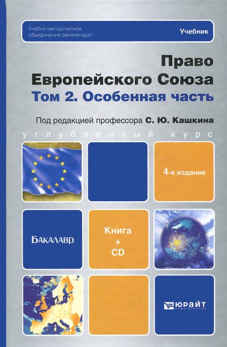Право Европейского Союза. В 2 томах. Том 2. Особенная часть. Учебник (+ CD-ROM)