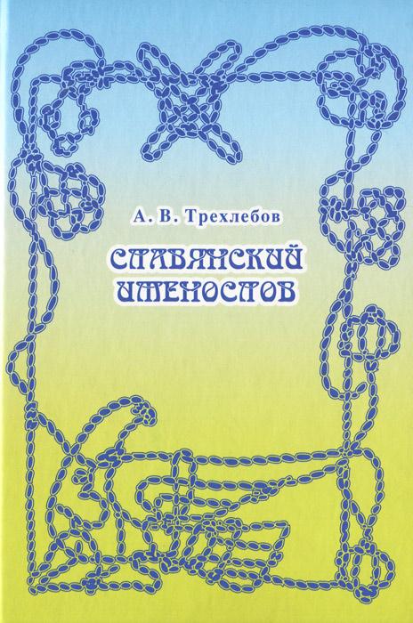 Славянский именослов. Толковый словарь Кощунника