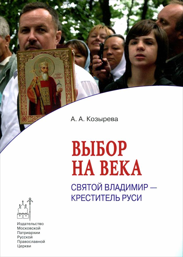 Выбор на века. Святой Владимир - креститель Руси