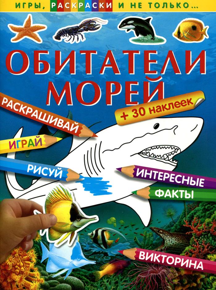 Обитатели морей (+ 30 наклеек)
