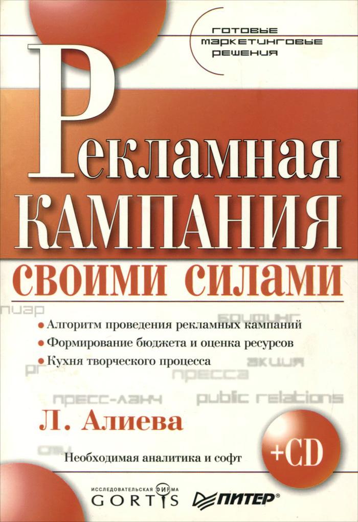 Рекламная кампания своими силами (+ CD-ROM)
