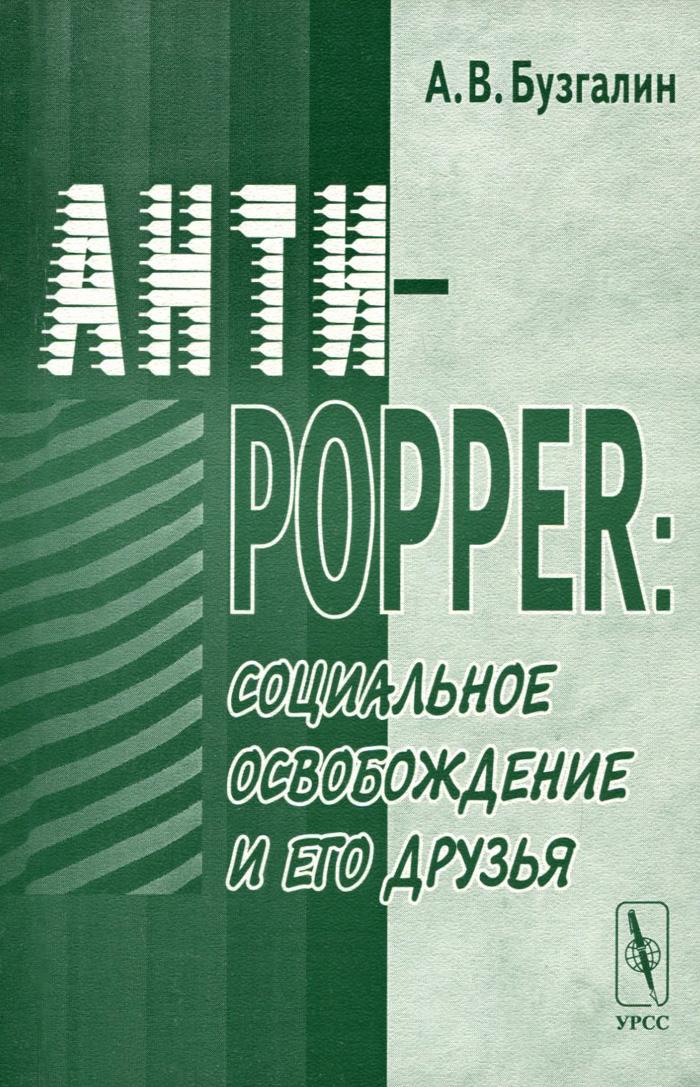 Анти-Поппер. Социальное освобождение и его друзья