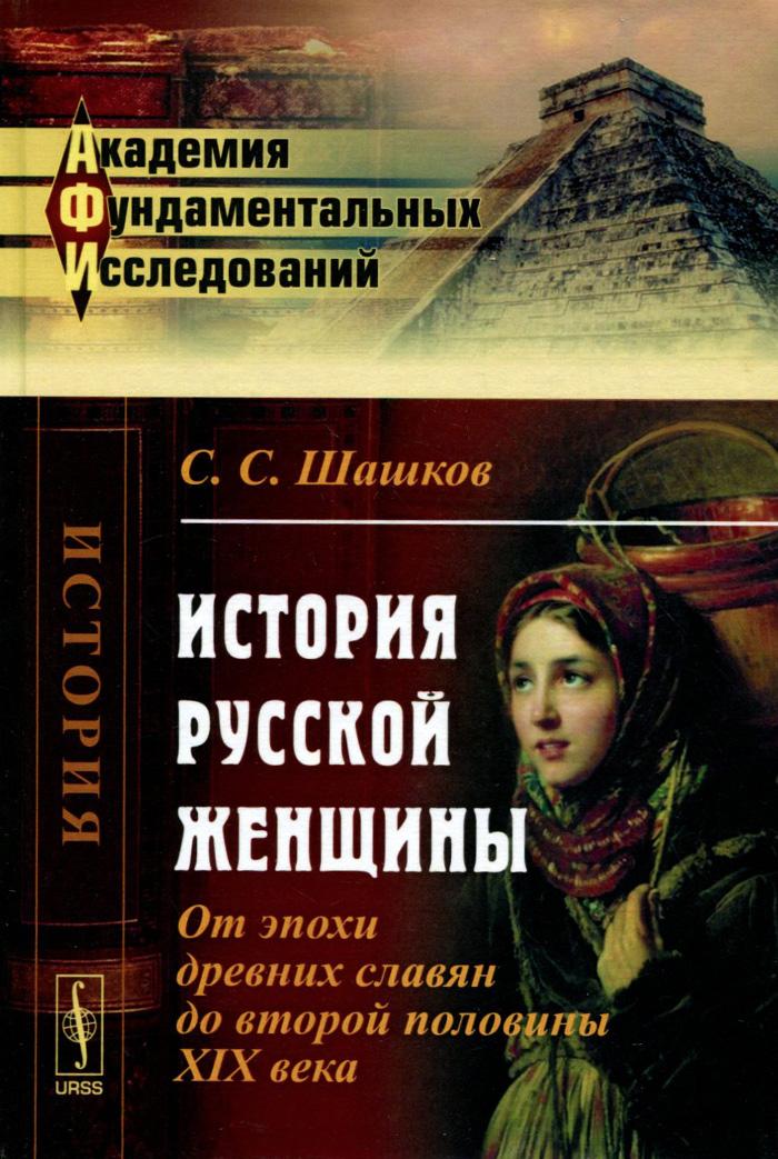 История русской женщины. От эпохи древних славян до второй половины XIX века