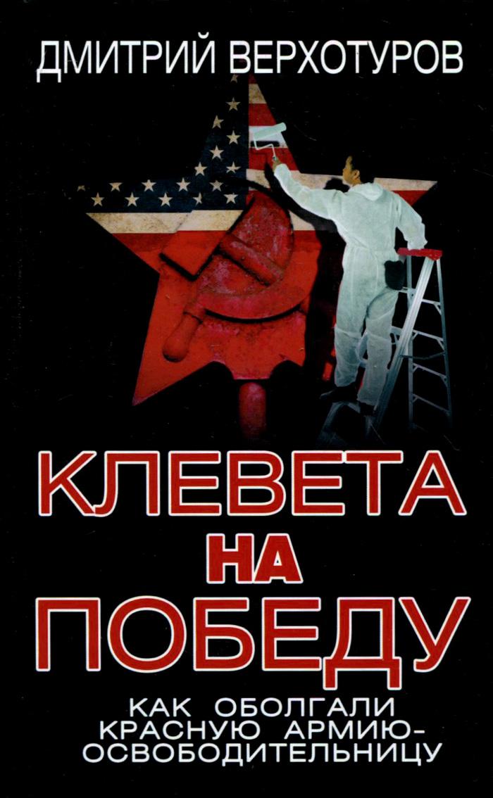 Клевета на Победу. Как оболгали Красную Армию-освободительницу ( 978-5-699-79998-5 )