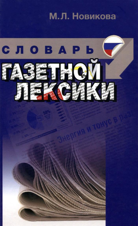 Краткий ученый словарь газетной лексики. Учебное пособие