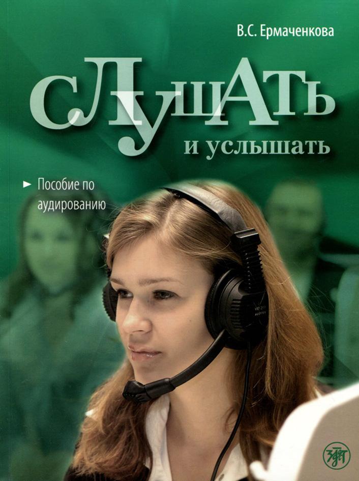 В. С. Ермаченкова Слушать и услышать. Пособие по аудированию (+ CD-ROM)