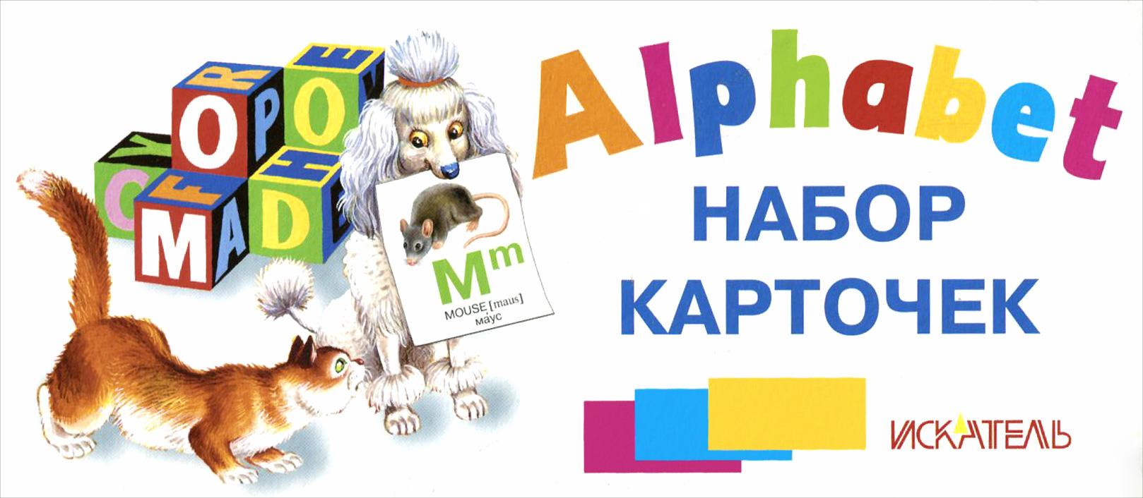 Alphabet (набор из 26 карточек)