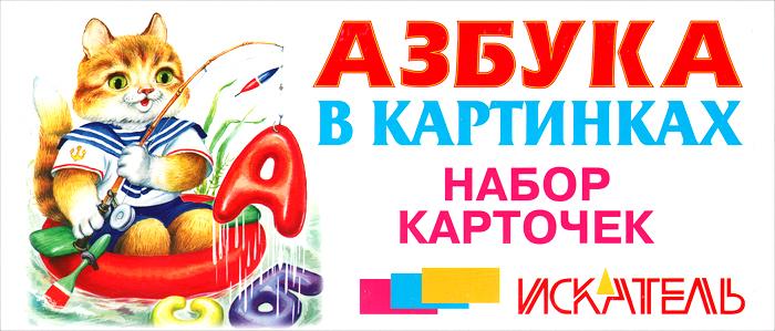 Азбука в картинках (набор из 31 карточки)12296407Яркие красочные карточки познакомят вашего малыша с алфавитом. На каждой карточке с буквой изображена картинка начинающаяся на эту букву. С помощью этих карточек можно выучить буквы русского алфавита, а также новые слова. Данные карточки подойдут как для индивидуального использования, так и для занятий в группах в дошкольных учреждениях и младших классах.