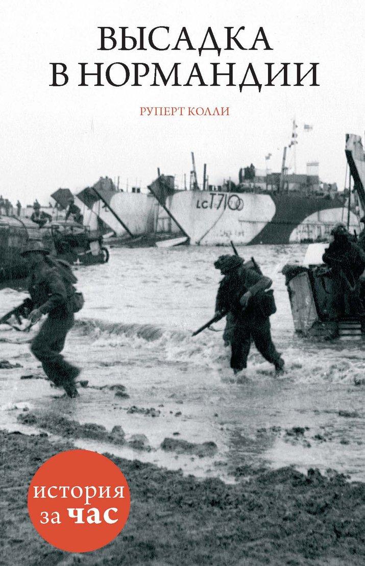 Высадка в Нормандии ( 978-5-389-08166-6 )