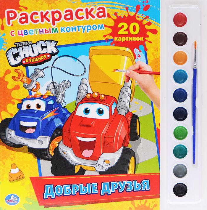 Tonka Chuck & Friends. Добрые друзья (+ краски)
