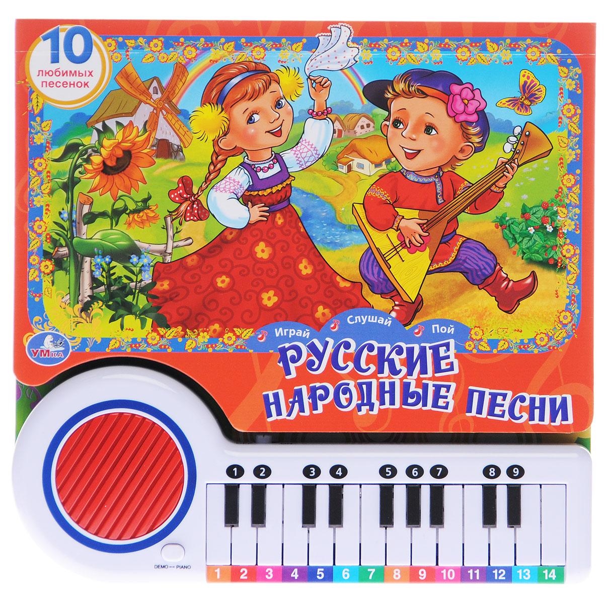 Русские народные песни. Книжка-игрушка