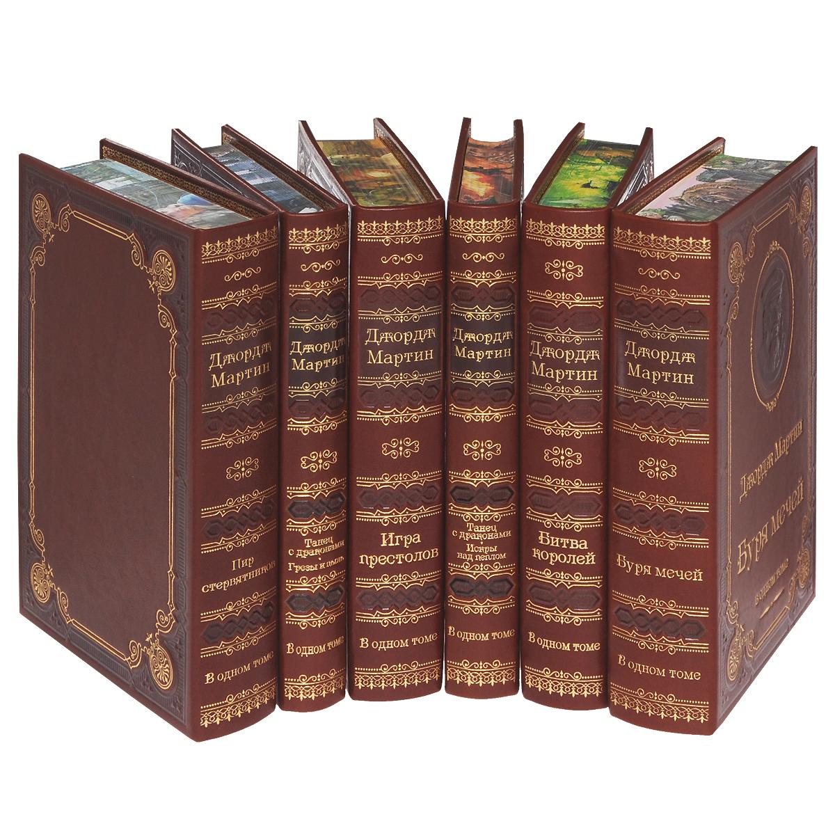 Джордж Мартин (подарочный комплект из 6 книг). Джордж Мартин