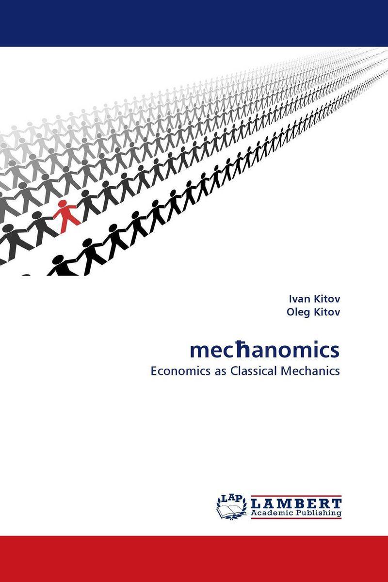 mechanomics