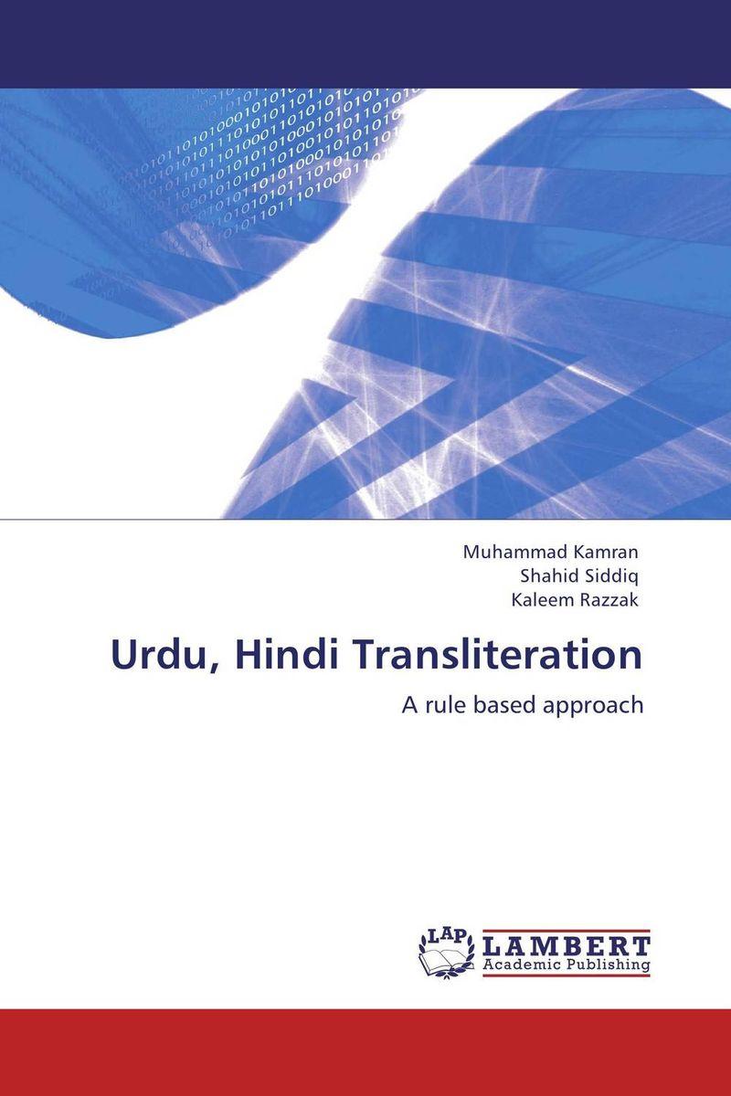Urdu, Hindi Transliteration