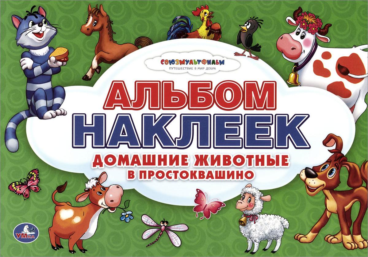 Домашние животные в Простоквашино. Альбом наклеек