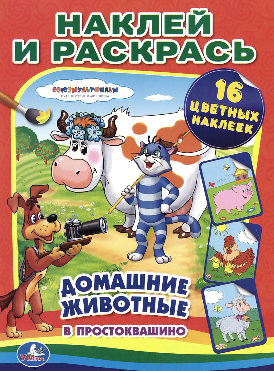 Домашние животные в Простоквашино. Раскраска (+ 16 цветных наклеек)