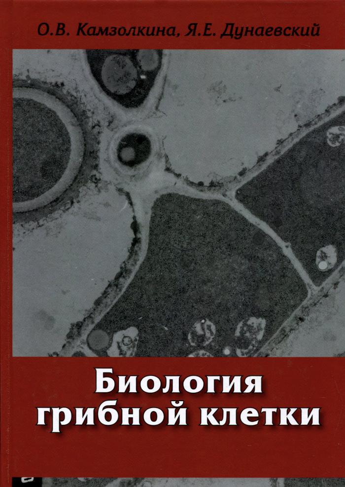 Биология грибной клетки. Учебное пособие