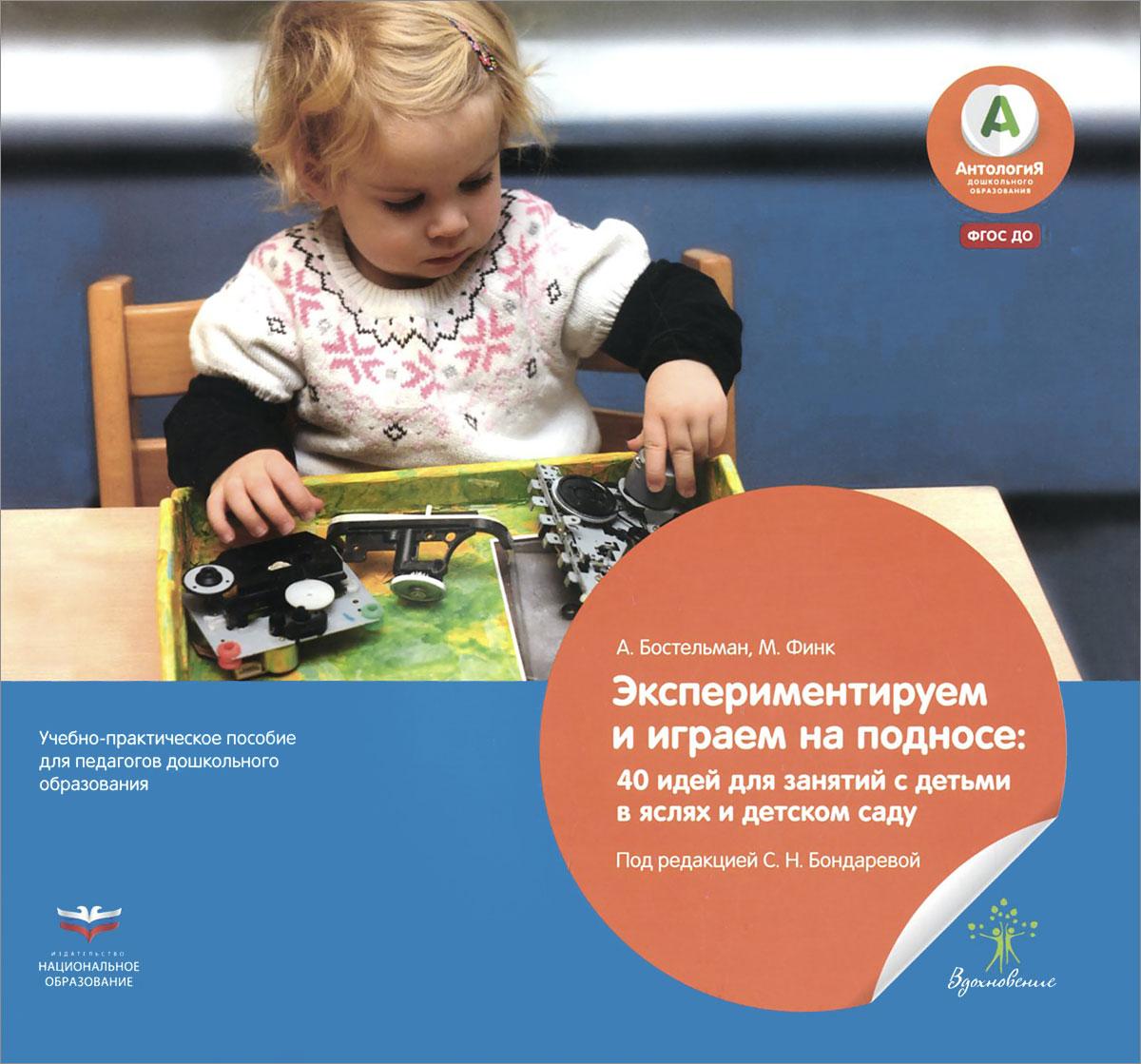 Экспериментируем и играем на подносе. 40 идей для занятий с детьми в яслях и детском саду