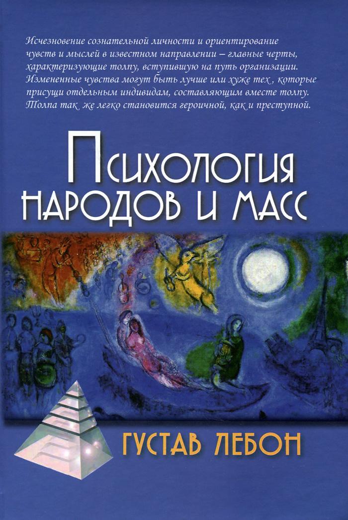 Психология народов и масс ( 978-5-8291-1766-5 )
