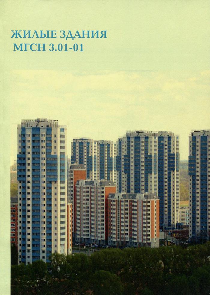 Жилые здания. МГСН 3.01-01