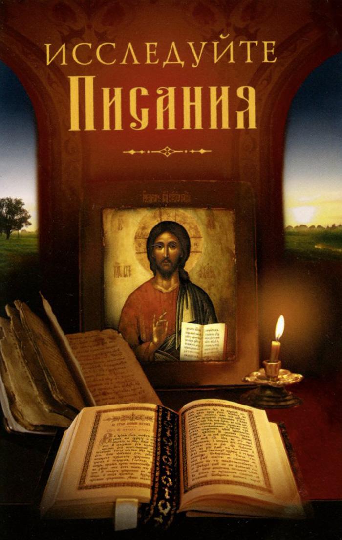 Исследуйте Писания ( 978-5-91362-974-6 )
