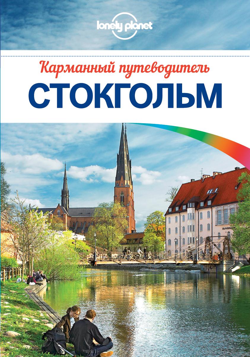 Стокгольм. Карманный путеводитель (+ карта). Бекки Ольсен
