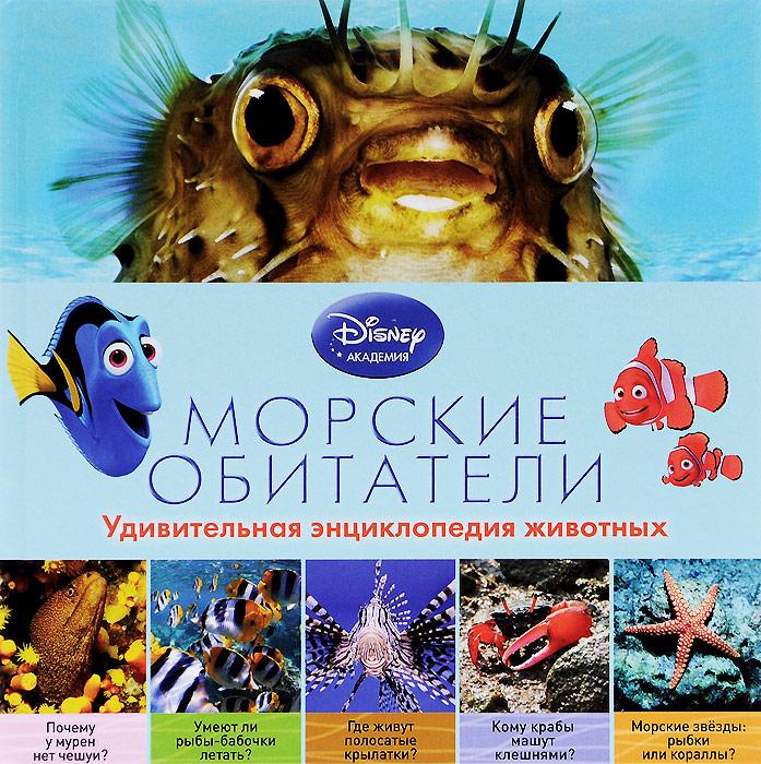 Морские обитатели12296407Герои Disney приглашают маленьких читателей в таинственный подводный мир! В компании любимых персонажей ребёнок узнает о том, почему рыбы сбиваются в стайки, где пасутся морские коньки, зачем скатам электричество... Малыша ждут не только любопытнейшие факты, изложенные доступным и увлекательным языком, но и восхитительные фотографии - большие, яркие и красочные! А ещё благодаря этой книге ребёнок разовьёт познавательные способности, кругозор и структурное мышление, а также получит первый опыт работы с энциклопедической литературой. Издание предназначено для детей младшего школьного возраста.