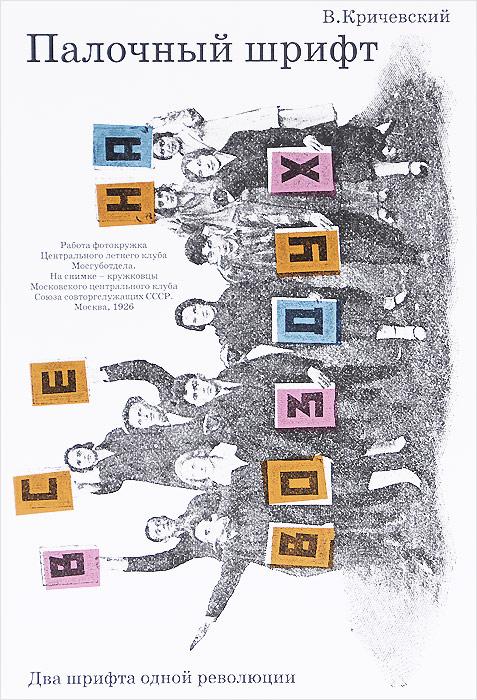 В. Кричевский. Палочный шрифт. Два шрифта одной революции. Алексей Домбровский. Чехонинский шрифт