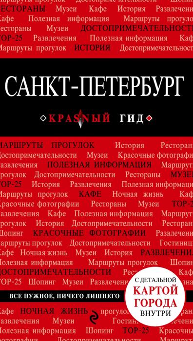 Санкт-Петербург. Путеводитель (+ карта).