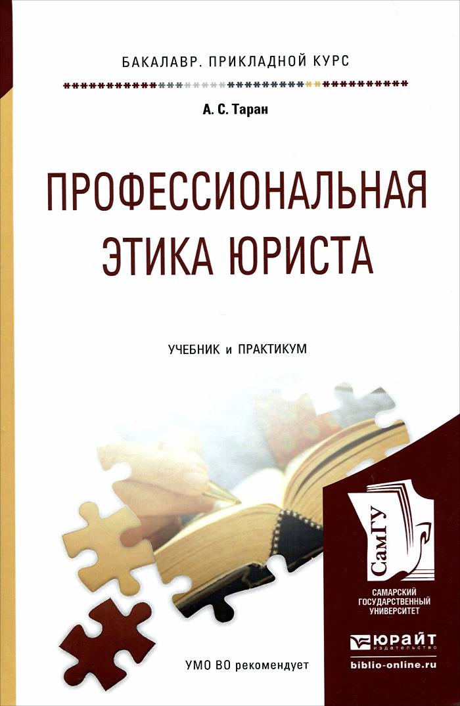 Профессиональная этика юриста. Учебник и практикум12296407Учебник содержит основной теоретический материал курса и практикум, включающий проблемные вопросы и задачи, практические задания, а также справочные и методические материалы, предназначенные для проведения практических занятий и организации самостоятельной работы студентов по дисциплине Профессиональная этика юриста направления Юриспруденция (квалификация Прикладной бакалавриат). Учебник может быть полезен также при освоении соответствующих разделов курсов Уголовный процесс РФ, Криминалистика, Прокурорский надзор, Адвокатура, а также спецкурсов Судебная речь, Судебная власть и правосудие, Проблемы теории доказательств и т.д. Содержание учебника соответствует актуальным требованиям Федерального государственного образовательного стандарта высшего образования. Для студентов высших учебных заведений, преподавателей, практикующих юристов, а также всех, кто интересуется профессиональной этикой юриста.