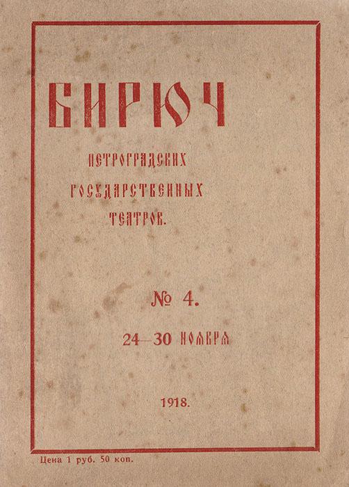 Бирюч петроградских государственных театров. № 4, 24-30 ноября 1918 года