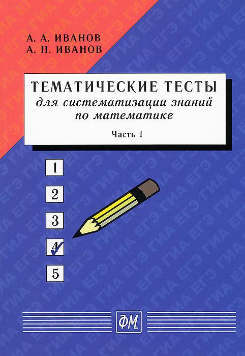 Тематические тесты для систематизации знаний по математике. Часть 1. Учебное пособие