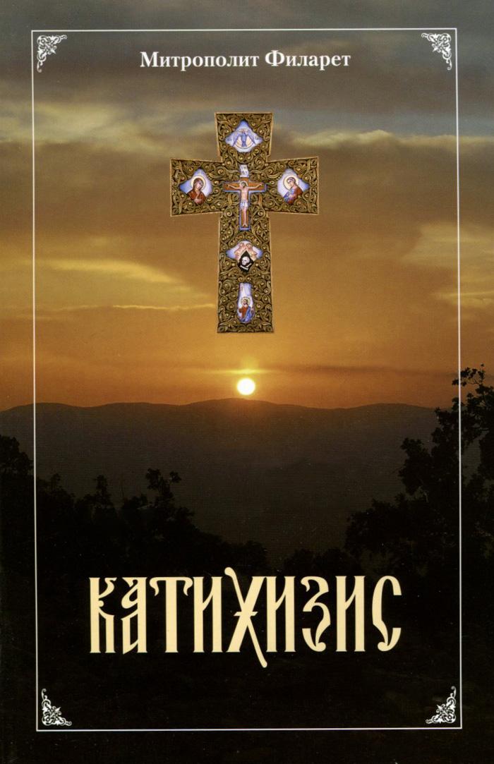 Пространный Православный Катихизис Православной Кафолической Восточной Церкви ( 978-5-91362-984-5 )