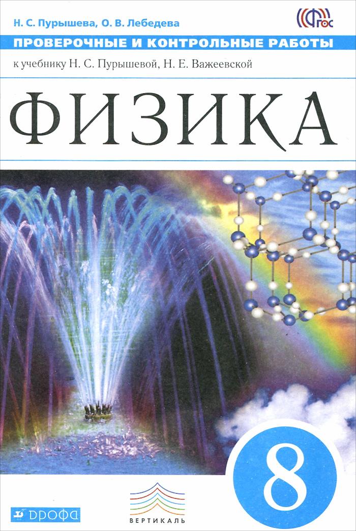 Физика. 8 класс. Проверочные и контрольные работы к учебнику Н. С. Пурышевой, Н. Е. Важеевской