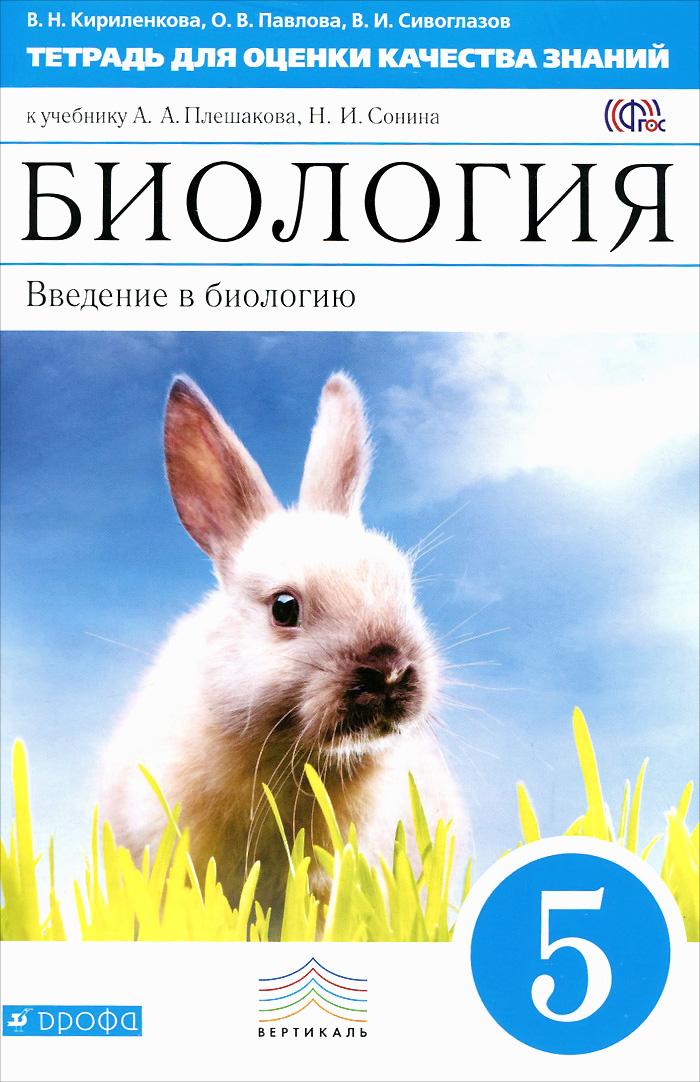 Биология. Введение в биологию. 5 класс. Тетрадь для оценки качества знаний. К учебнику А. А. Плешакова, Н. И. Сонина