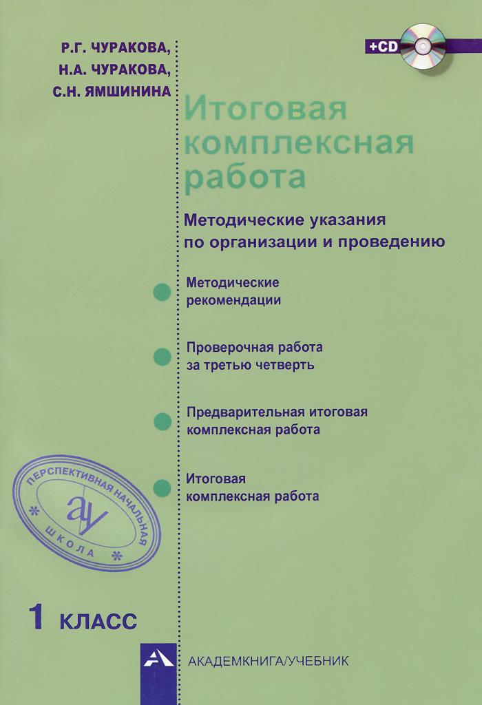 Итоговая комплексная работа. 1 класс. Методические указания по организации и проведению (+ CD-ROM)