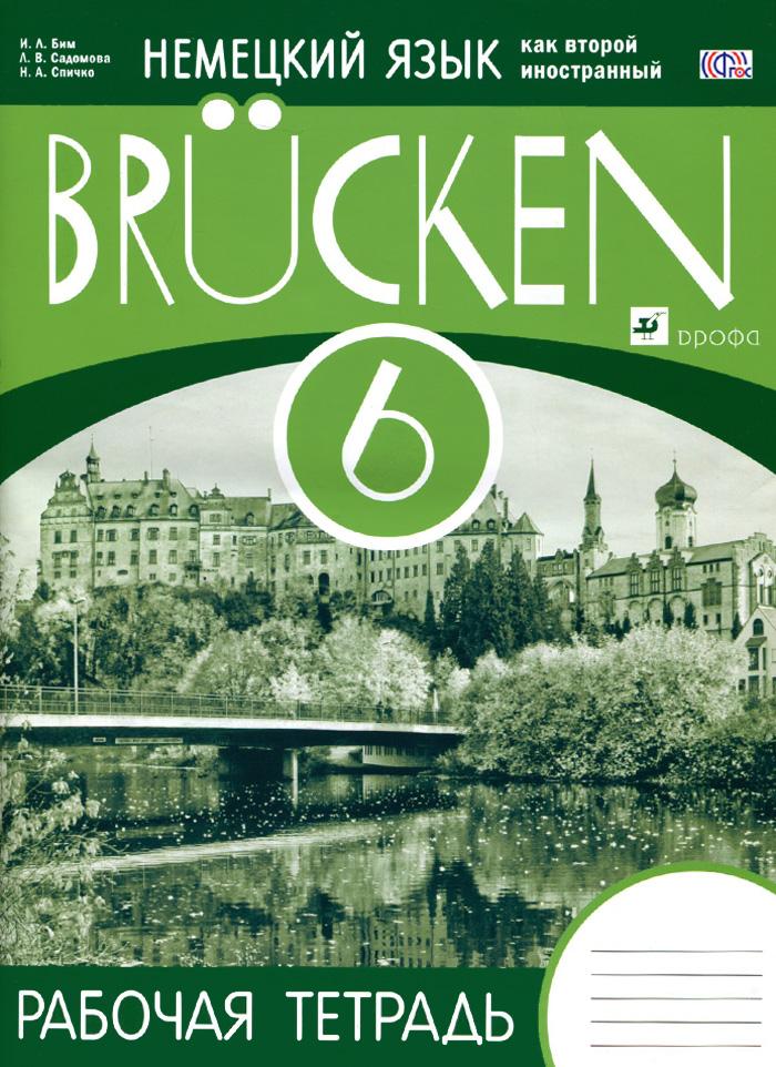 Немецкий язык как второй иностранный. 6 класс. 2-й год обучения. Рабочая тетрадь