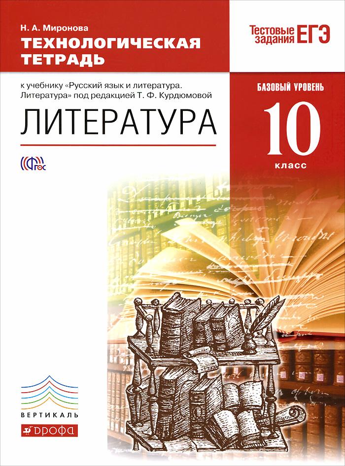 Литература. 10 класс. Базовый уровень. Технологическая тетрадь к учебнику под редакцией Т. Ф. Курдюмовой