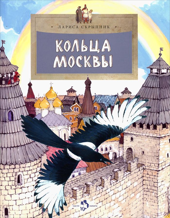 Кольца Москвы
