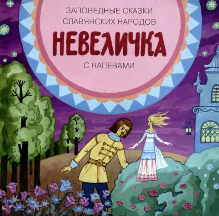 Невеличка. Заповедные сказки славянских народов (аудиокнига CD)
