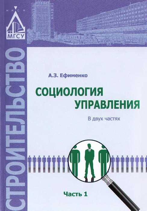 Социология управления. В 2 частях. Часть 1. Учебное пособие