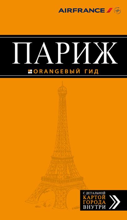 Париж. Путеводитель (+ карта). О. Чередниченко