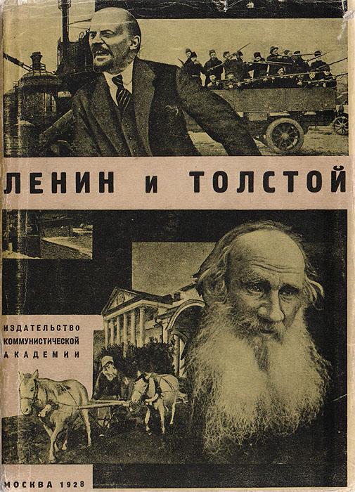 Ленин и Толстой