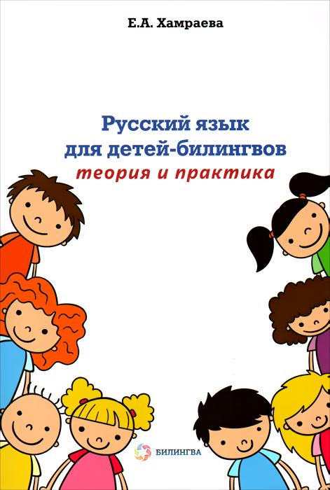 Русский язык для детей-билингов. Теория и практика. Учебное пособие