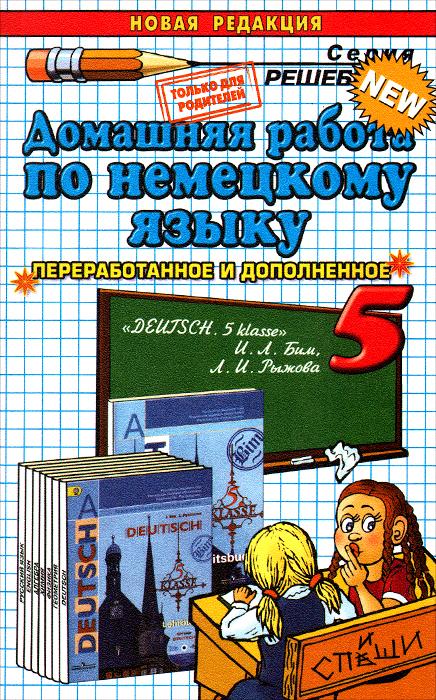 Немецкий язык. 5 класс. Домашняя работа. К учебнику И. Л. Бим и др.