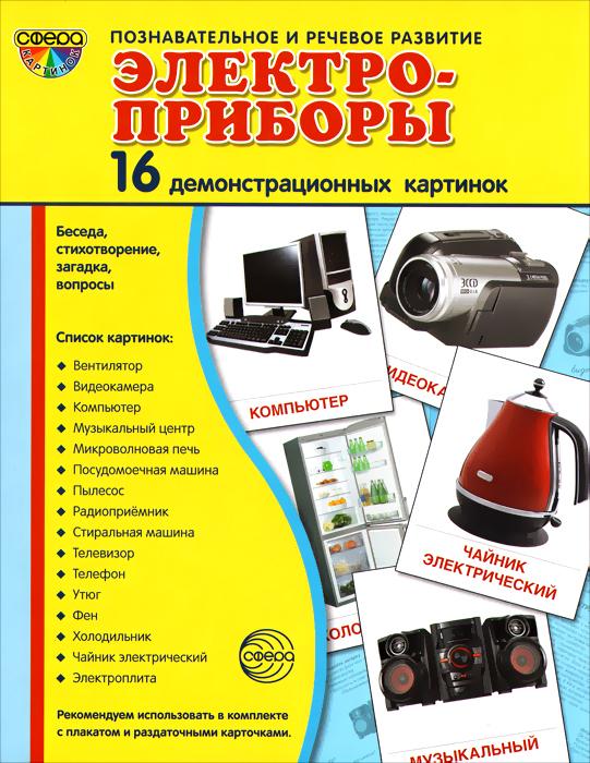 Электроприборы (набор из 16 демонстрационных картинок)