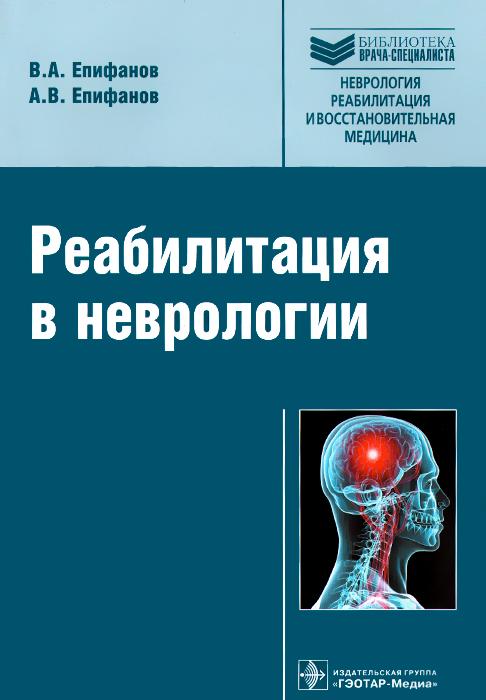 Реабилитация в неврологии