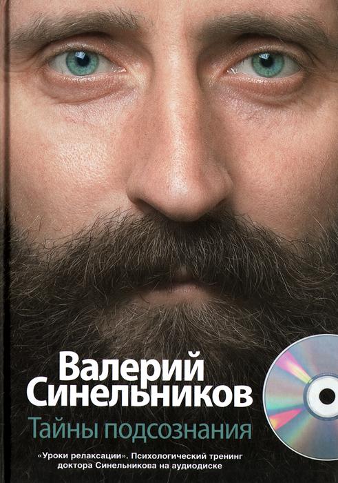 Тайны подсознания (+ CD-ROM)